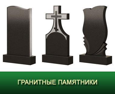 Изготовление памятники на могилу в новосибирске надгробные памятники из гранита и мрамора в краснодаре
